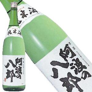 純米 阿波の八郎 1.8L【徳島県/近清酒造】