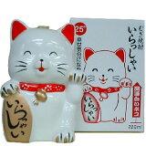 いらっしゃい招き猫陶器