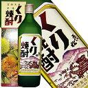 くり焼酎 グリーン角 25度 720ml【宮崎県/佐藤焼酎製...