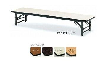 TOKIO【藤沢工業】 折りたたみ座卓 ソフトエッジタイプ ITO-TZS-0945 W900xD450xH330