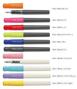 はじめての万年筆が、愛着のあるペンになる。パイロット 万年筆 カクノ(kakuno) FKA-1SR