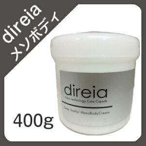 ディレイア ディープ スペルティル メソボディクリーム