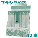 【送料無料】ラッシュグランディール【コーティング美容液】ブラシタイプ 12本セット 6ml
