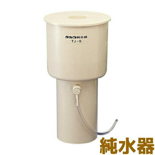 【送料無料】純水器 イオン交換樹脂による純水精製器/TAKARA BELMONT(タカラベルモント)