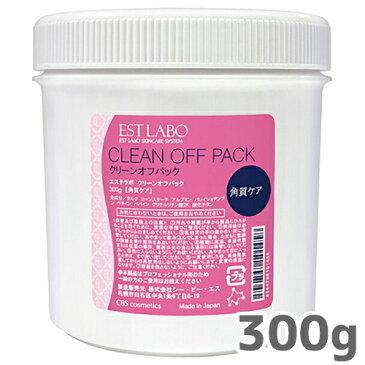 【送料無料】CBS(EST LABO) クリーンオフパック(旧酵素パック) 300g エステラボ