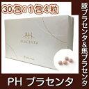 【送料無料】PH プラセンタ/プラセンタサプリ (30包:1包4粒)
