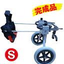 【完成品・送料無料】老犬 高齢犬 犬用 車椅子/後輪サポート (S型・7.5kg-17kg・胴幅17.5cm-23.5cm・胴体中間までの高さ26cm-32.5