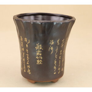 [Bonsai pot] Manko ware Kinnabe carving Hanabun Fukamaru pot No. 4 (Iyojien Iyojien)