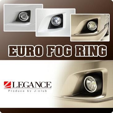 【LEGANCE/レガンス】ユーロフォグリング クロームメッキ ベゼルタイプ 200系ハイエース 3型前期 3型後期 4型 ワイド ナロー ジェイクラブ 【J-CLUB】
