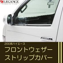200系ハイエース1型2型3型4型フロントウェザーストリップカバー全グレードワイドナローステンレスクロームHIACE左右セット貼り付けタイプ