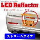 【送料無料】【LEGANCE/レガンス】LEDリフレクター ストリー...