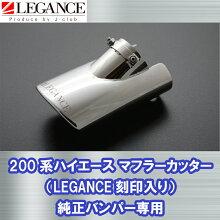 【LEGANCE】レガンス200系ハイエースマフラーカッター刻印入り純正バンパー専用【J-CLUB】
