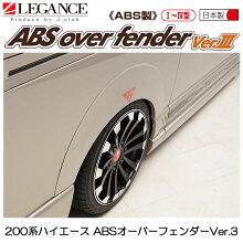 【LEGANCE】レガンス200系ハイエースABSオーバーフェンダーVer.3未塗装出幅片側約8mmジェイクラブ【J-CLUB】