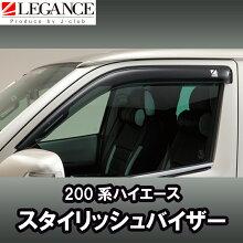 【LEGANCE】レガンス200系ハイエーススタイリッシュバイザージェイクラブ【J-CLUB】
