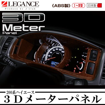 【LEGANCE/レガンス】3Dメーターパネル 1〜3型 日本製、高品質、200系ハイエース メーター廻りで楽しみましょう ジェイクラブ 【J-CLUB】