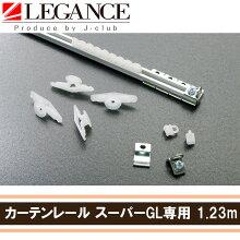 LEGANCE200系ハイエースに標準ボディS−GLにいかが?汎用カーテンレール(1.23m)