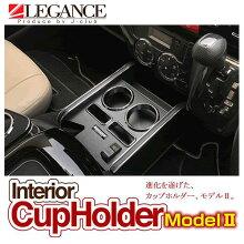 【LEGANCE/レガンス】200系ハイエースインテリアカップホルダーModel2全10色から選択可能!日本製高品質ジェイクラブ【J-CLUB】