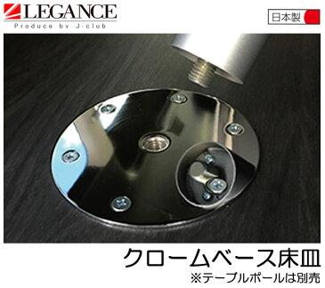 【LEGANCE/レガンス】クロームベース床皿(※テーブルポールは別売り) 汎用 200系ハイエース ジェイクラブ 【J-CLUB】