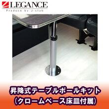 【LEGANCE】昇降式テーブルポールキット汎用200系ハイエースクロームペース床皿付属ジェイクラブ【J-CLUB】