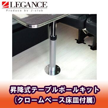 【LEGANCE/レガンス】昇降式テーブルポールキット クロームペース床皿付属(※テーブルポールと床皿の2点セット) 汎用 200系ハイエース ジェイクラブ 【J-CLUB】