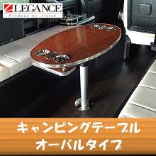 【LEGANCE】レガンスキャンピングテーブル・オーバルタイプ汎用200系ハイエース全12カラーから選択可能日本製高品質ジェイクラブ【J-CLUB】