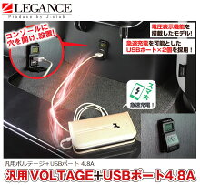 【LEGANCE/レガンス】汎用VOLTAGE+USBポート4.8AUSB充電ポート電圧表示汎用ボルテージUSBポートインテリアパーツ【J-CLUB/ジェイクラブ】