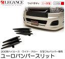 【LEGANCE/レガンス】ハイエース 200系 ワイド・ナロー(標準)...