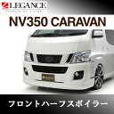 【LEGANCE/レガンス】NV350キャラバン フロントハーフスポイ...