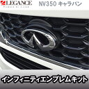 【LEGANCE/レガンス】NV350キャラバン インフィニティエンブ...
