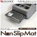 【LEGANCE/レガンス】NV350キャラバン用 ノンスリップマット ...