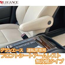 【LEGANCE/レガンス】フロントシートアームレスト無段階タイプジェイクラブ【J-CLUB】