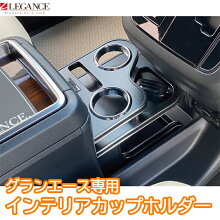 【LEGANCE】レガンス200系ハイエースインテリアカップホルダー全9カラーから選択可能日本製高品質ジェイクラブ【J-CLUB】