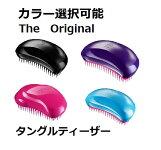 【送料無料】タングルティーザーザ・オリジナル<カラー選択#ピンクフィズ、#ブルーベリーポップ、#プラムデリシャス>
