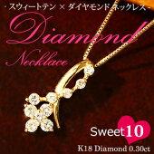 SWEET10に!K18ダイヤモンド0.3ctネックレス