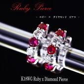 K18WGルビー0.7ctUPダイヤモンド中折れフープピアス