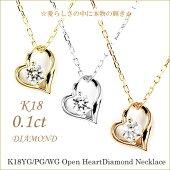 K18YG/PG/WGオープンハートモチーフダイヤ付ネックレス♪