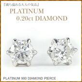 ダイヤモンド0.1ct,0.1ct【一粒】ピアスPT900♪