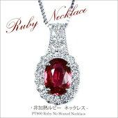 PT900【非加熱】ルビー1ctUP×ダイヤモンドペンダント