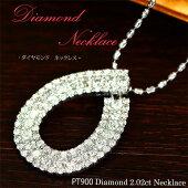 PT900/PT850ダイヤモンド2.02ctネックレス