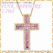 ピンクサファイアミステリーセッティングダイヤ入ネックレス☆K18PG