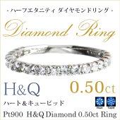 【あす楽】【送料無料】PT900天然ダイヤモンドH&Cエタニティー
