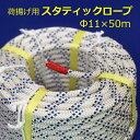【送料無料】【スタティックロープΦ11×50m(白)】1巻。国内生産唯一のスタティックロープで欧州基準EN1891と全米防火協会NFPA1983における救助用ロープの要求特性に準拠した製品です。工事現場での荷揚げ(荷上げ)等にも最適。つり袋(吊袋)等に。