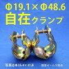 ミニクランプΦ19.1×48.6自在