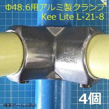 【送料無料】アルミ製クランプΦ48.6用(キーライト Kee Lite L-21-8)を4個セット。コーナー4又。高品質な珪素マグネシウム合金のアルミ製のパイプの接手。防腐食仕上げの内蔵型スクリューネジを六角レンチ一本で締めるだけの簡単設置。植物工場等,パルクールに