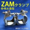 ZAM製クランプΦ48.6自在01