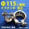 115Φ×兼用(Φ48,6とΦ42.7パイプ)大口径異径クランプ直交