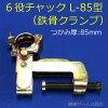 六役チャックL-85型(万能型鉄骨クランプ)
