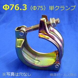 【送料無料】Φ76.3(Φ75)単...