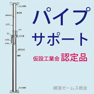 【送料無料】【パイプサポート7尺(3445〜2112mm】200本セット:東京、神奈川、埼玉、千葉、山梨限定販売:建設仮設資材。仮設工業会認定品。信頼の国産品。パイプサポート70型。配送は4トンユニック車相当、型枠、スラブ受け、支保工、送料込み価格で販売中(YHK)