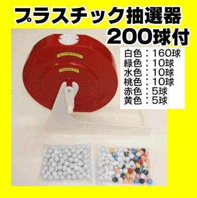 ガラポン【プラスチック抽選器200球用】ガラガラ福引抽選器[抽選機]